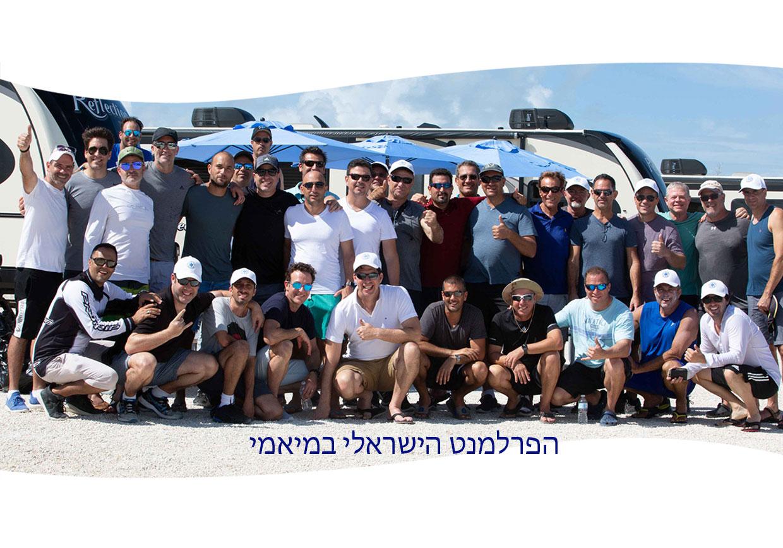The Miami Israeli Parliament